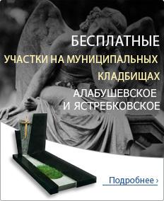 Предоставляем бесплатные участки на муниципальных кладбищах