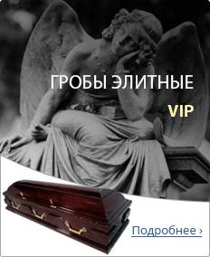 При заказе места на кладбище гроб бесплатно