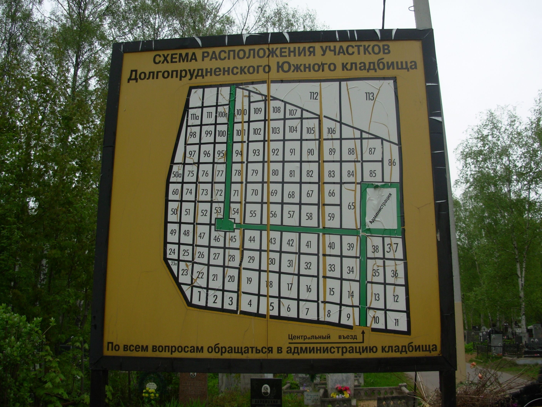 Северное кладбище схема проезда фото 80