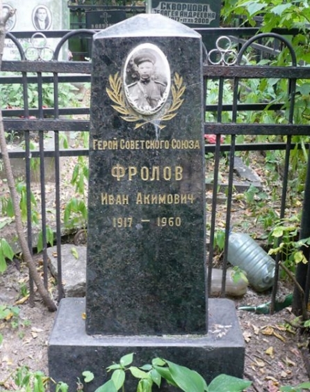 Вход Могила Фролова