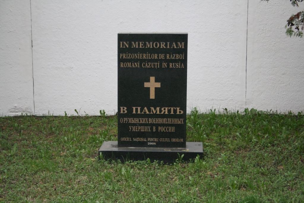 Люблинское кладбище Мемориал