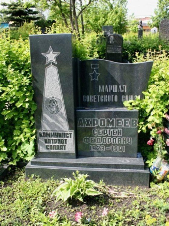 Аллея Памятник Ахромееву