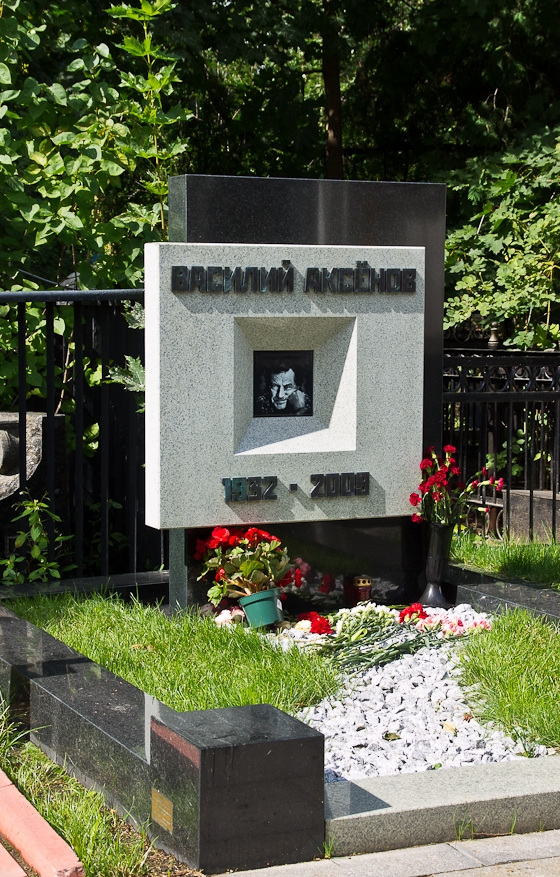 Могила Василия Аксенова