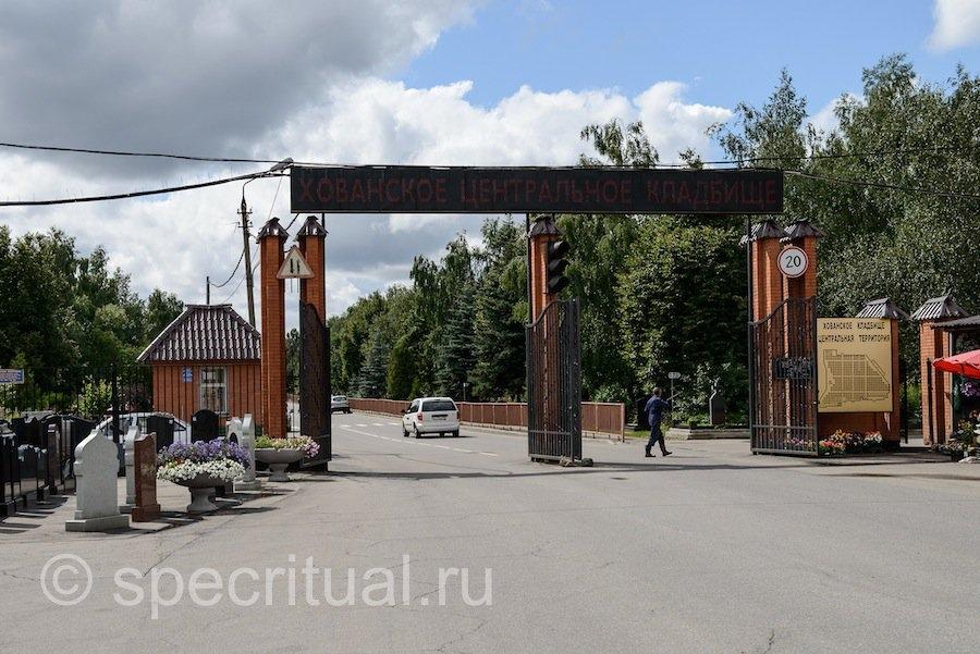 Центрального кладбища
